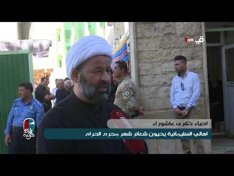شاهد بالفيديو.. اهالي السليمانية يحيون شعائر شهر محرم الحرام