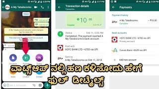 How to transfer money(UPI) in Whatsapp | Kannada video