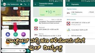 How to transfer money(UPI) in Whatsapp | Kannada video