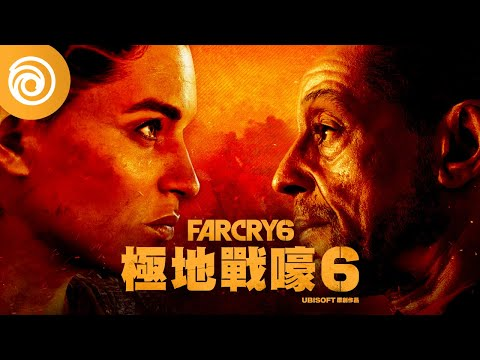 《極地戰嚎 6 》官方故事預告片 - Far Cry 6