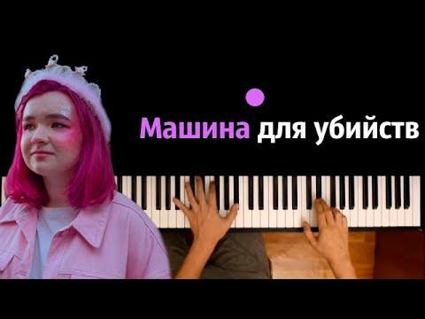 Алена Швец - Машина для убийств ● караоке | PIANO_KARAOKE ● ᴴᴰ + НОТЫ & MIDI
