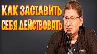 МИХАИЛ ЛАБКОВСКИЙ - КАК ЗАСТАВИТЬ СЕБЯ ДЕЙСТВОВАТЬ