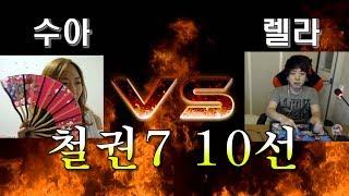 [철권7] 렐라님과 10선 갑니다     [Tekken7] SooA (Xiaoyu) Vs Rella (Asuka)  FT10