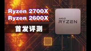 【Fun科技】2700X怒肛8700K 銳龍二代要上天?到底值不值得買!