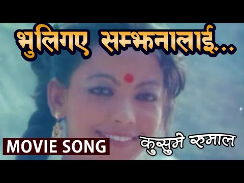 Kusume Rumal | Nepali Movie Kusume Rumal Song