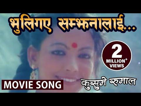 Suna Bhanana | Nepali Movie Kusume Rumal Song