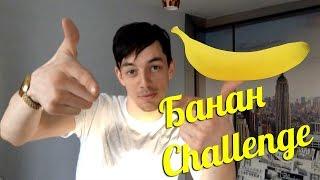 Банан челендж или как сломать руку