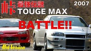 パワー無制限の激ヤバ峠バトル!! 峠最強伝説 TOUGE MAX  BATTLE!!【Best MOTORing】2007