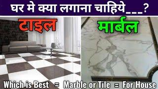 Which Flooring is Best Marble or Tile | मार्बल लगाये या टाइल, क्या अच्छा है | Marble vs Tile