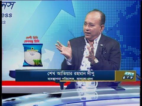 Ekushey business || শেখ আতিয়ার রহমান দীপু || 15 January 2020 || ETV Business