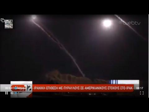 Παγκόσμια ανησυχία μετά την ιρανική επίθεση με πυραύλους σε βάσεις των ΗΠΑ | 08/01/2020 | ΕΡΤ