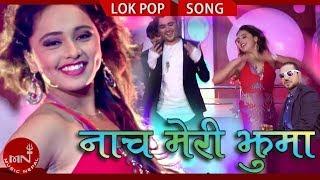 New Nepali Item Song   NAACH MERI JHUMA - Chakra Bam & Araaj keshav   Ft.Karishma Dhakal & Ranjit