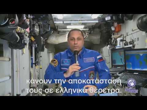 Ρώσος κοσμοναύτης μιλάει για την Ελλάδα στο απόλυτο κενό (βίντεο)