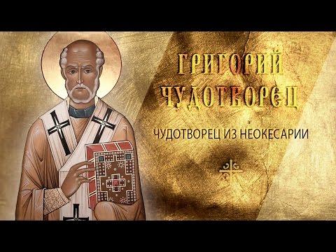 Чудотворец из Неокесарии: 30 ноября – память святителя Григория Чудотворца, епископа Неокесарийского