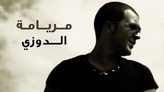 اغاني حصرية Douzi - Meryama (Official Music Video) | دوزي - مريامة (فيديو كليب تحميل MP3