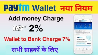 Paytm wallet Add money charge 2% 🔥 | paytm wallet to bank transfer charge 7% | add money credit card