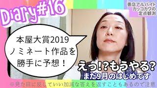 本屋大賞2019ノミネート作品を勝手に予想![観測日記#16]