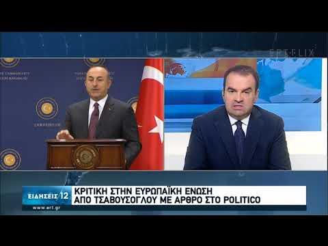 Τσαβούσογλου | Κριτική στην Ε.Ε | 13/07/2020 | ΕΡΤ