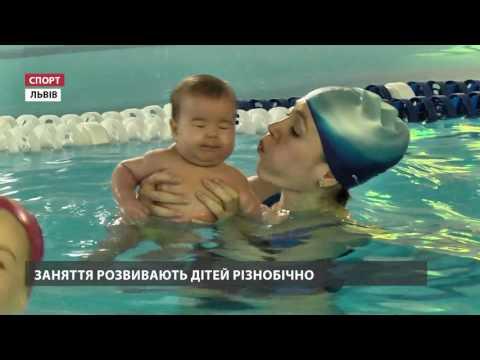 У Львові показали, як вчать плавати двомісячних дітей