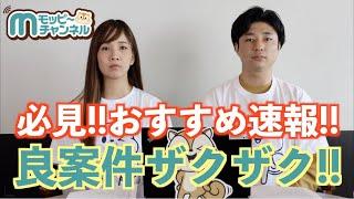 【速報】必見!!今見ないと損するモッピーポイ活情報〜!【ポイ活】