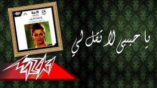 تحميل اغاني Ya Habibi La Tekoli - Warda يا حبيبى لا تقل لي - وردة MP3