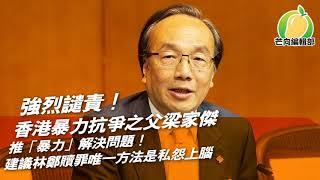 第二節:強烈譴責!香港暴力抗爭之父梁家傑推「暴力」解決問題!建議林鄭贖罪唯一方法是私怨上腦 | 芒向快報 2019年7月19日