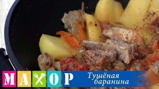 Готовим тушёную баранину (Рецепт)