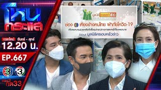 ช่อง 3 ผุดโครงการเคียงข้างคนไทยฝ่าภัยโควิด-19 l EP.667 l 1 เม.ย. 63 l#โหนกระแส