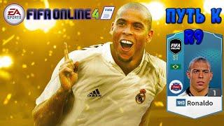 FIFA ONLINE 4(FO4)- АТАЛАНТА.ПУТЬ К RONALDO БЕЗ ДОНАТА #8