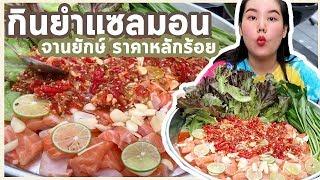 กินยำแซลมอลจานยักษ์ ราคาหลักร้อย !! l Bowkanyarat