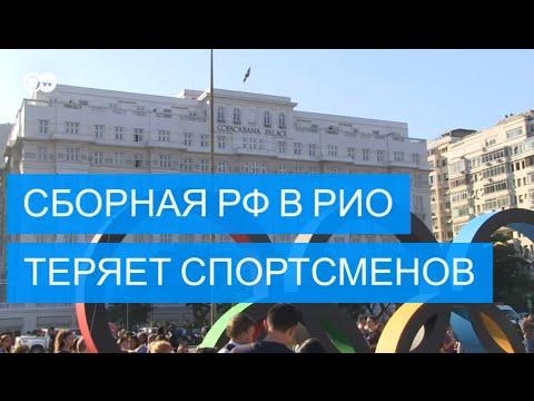 Допинговый скандал - сборная РФ в Рио тает на глазах