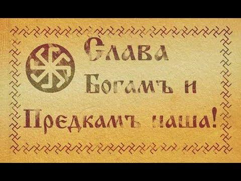 Славянские молитвы. Обращение к Богам. Читает Гриф.