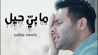 Yahia Sweis... ma bi hyl - Video Clip | يحيى صويص ... ما بي حيل - فيديو كليب