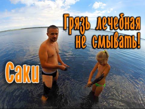 САКИ - лечебная сакская грязь, горячий источник города, санаторий Бурденко