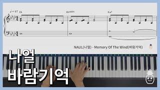 나얼(NAUL) - 바람기억(Memory Of The Wind)