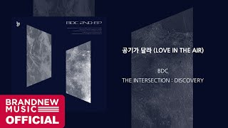 BDC '공기가 달라 (LOVE IN THE AIR)' OFFICIAL AUDIO