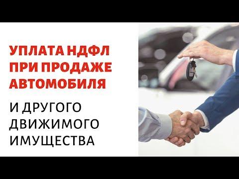 Нужно ли платить НДФЛ при продаже автомобиля?