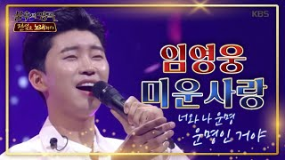 Immortal Songs 2 EP458