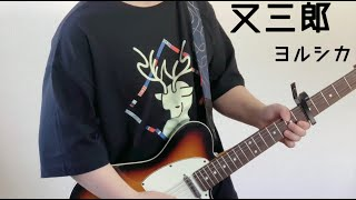 又三郎 / ヨルシカ ギターで弾いてみた  【TAB付】