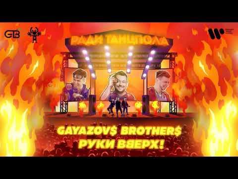 GAYAZOV$ BROTHER$ & Руки Вверх — Ради танцпола | Official Audio