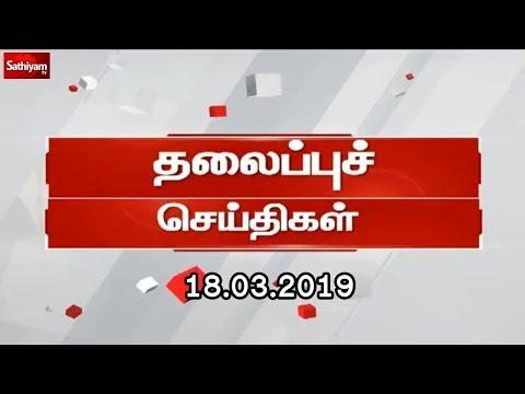 Today #Headlines | இன்றைய தலைப்புச் #செய்திகள் | 18.03.19 (видео)