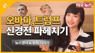 """트럼프 """"오바마는 역겨울 만큼 무능한 대통령?"""" 뉴스채널에서 싸우는 미국기자들!! 그리고 미국의 주유소 & 교육 문화이야기 Trump vs. Obama"""