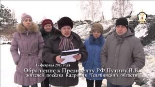ОБРАЩЕНИЕ К ПРЕЗИДЕНТУ РФ Путину В.В. ИЗ ПОСЕЛКА КАДРОВИК
