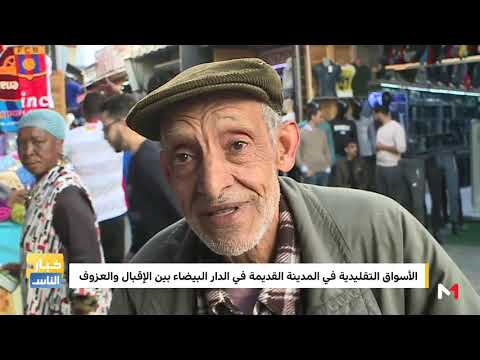 العرب اليوم - شاهد: جولة داخل أسواق الدار البيضاء لرصد الحركة التجارية