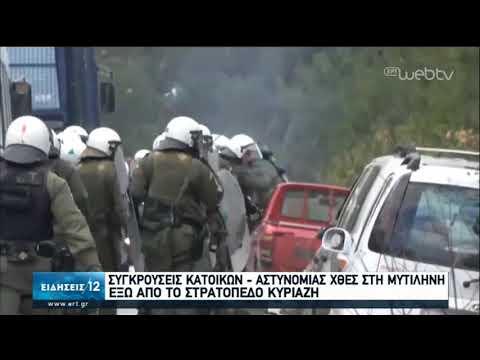Αναχωρούν διμοιρίες από Λέσβο-Χίο   27/02/2020  ΕΡΤ