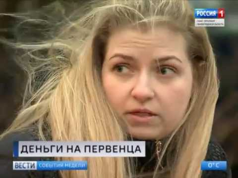 В Петербурге будут платить за рождение первенца