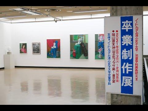 【Web卒論】 児童学科美術研究室絵画コース卒業制作展