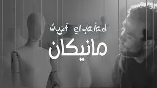 اغاني حصرية Mannequin - Wust El Balad ( Official Video ) مانيكان - وسط البلد تحميل MP3