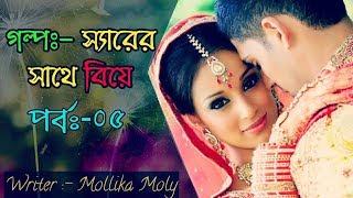স্যারের সাথে বিয়ে পর্বঃ-০৫ | Sir-Er Sathe Biye Part:-05 | New Bangla Best Romantic Love Story
