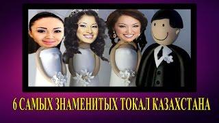 6 Самых знаменитых токал Казахстана